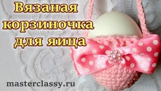 Easter DIY. Пасхальные украшения. Вязаная корзиночка для пасхального яица: подробный видео урок