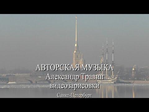 Александр Травин - авторская музыка. Санкт-Петербург - видеозарисовки.