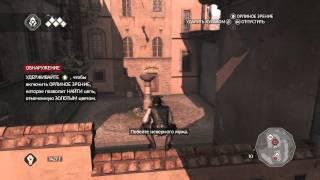 Прохождение Assassin's Creed II. Дополнительное воспоминание. Драка 1. Отвергнутая жена.