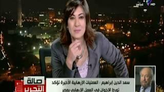 سعد الدين إبراهيم : أمريكا ستدرج الإخوان على قوائم الإرهاب خلال شهور