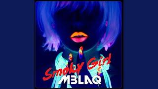 스모키걸 (Smoky Girl)