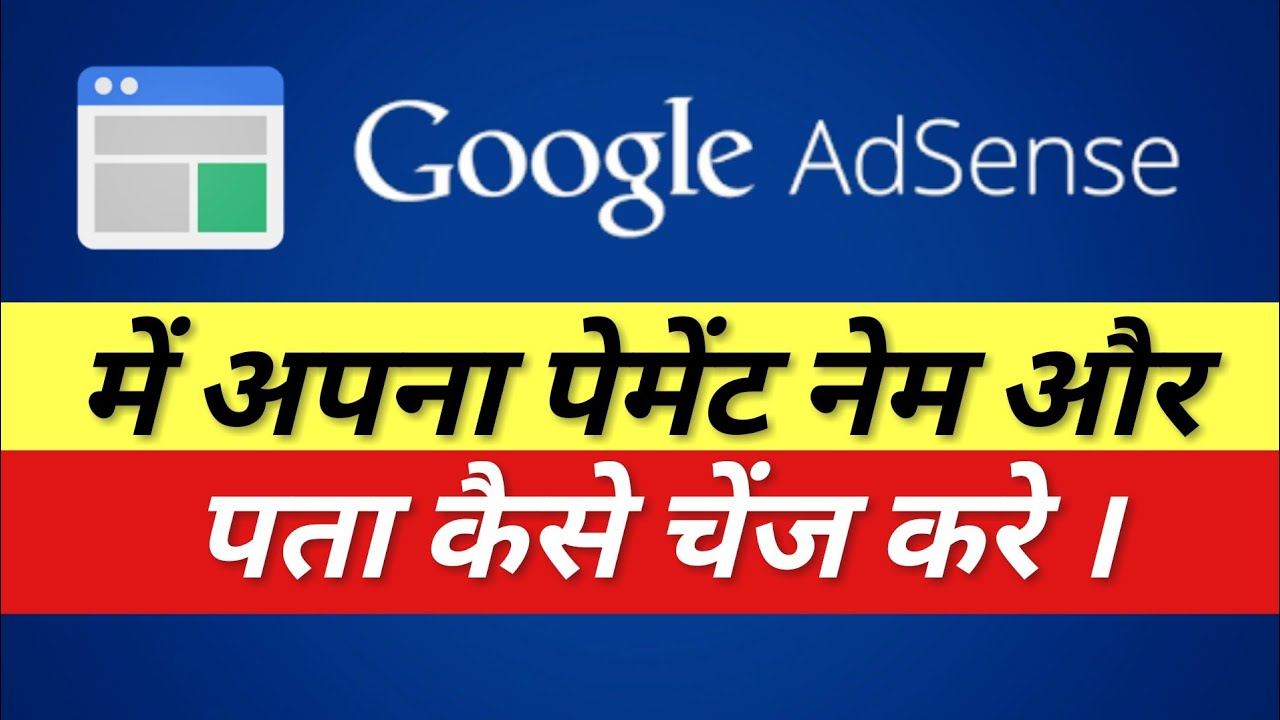 Download How To Change Name & address in Google adsense account    Hindi    Android