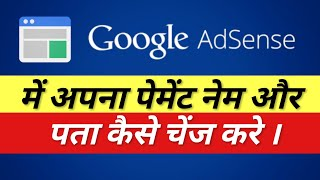 How To Change Payee name & address in Google adsense account || Hindi || Android