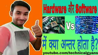 What is hardware and software and what is difference between hardware and software (in Hindi)