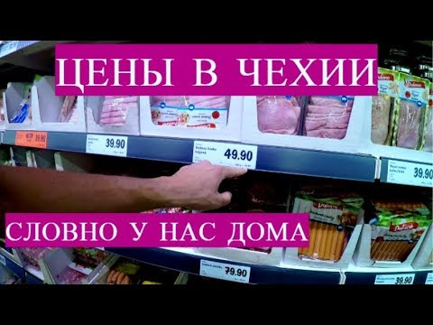 Чехия. Сколько стоят продукты в Чехии? ЦЕНЫ КАК У НАС!