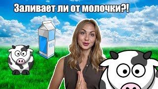 Заливает ли от молочки?! Эксперимент (часть 1)