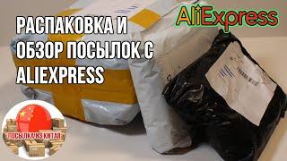 Распаковка Посылок с Aliexpress Алиэкспресс || Распаковка и Обзор Посылок из Китая #3