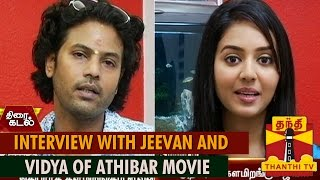 Exclusive Interview with Jeevan, Vidya of Athibar Movie spl tamil video news 28-08-2015 Thanthi TV