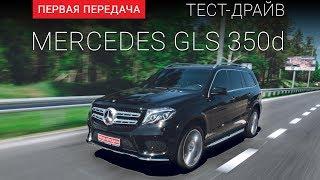 """Mercedes-Benz GLS 2018: тест-драйв от """"Первая передача"""" Украина"""