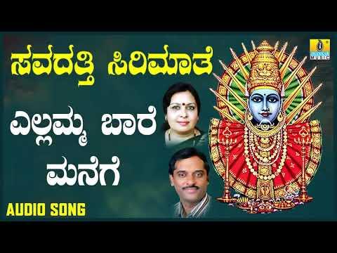 ಶ್ರೀ ಎಲ್ಲಮ್ಮ ಭಕ್ತಿಗೀತೆಗಳು  - Yellamma Baare Manege  Soudatti Sirimathe (Audio)