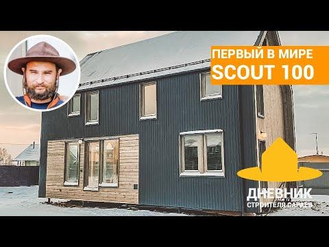 Первый в мире SCOUT 100 / Флагманский ScoutHouse в Московской области / Обзор дома / Хаус тур