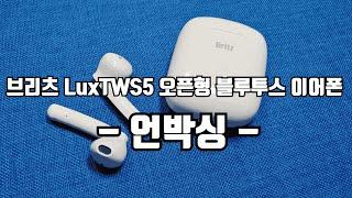 브리츠 LuxTWS5 완전무선 오픈형 블루투스 이어폰 …