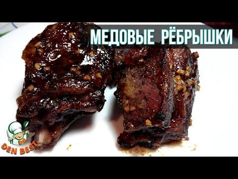 Ребрышки в медово соевом соусе. Блюда из мяса. Ребра в духовке.