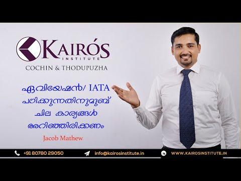 Aviation/ IATA Courses ചേരുന്നതിനുമുമ്പ്  അറിഞ്ഞിരിക്കേണ്ട ചില കാര്യങ്ങൾ