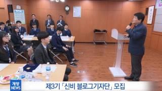 2월 4주_계양구, 제3기 「신비 블로그기자단」 모집 영상 썸네일