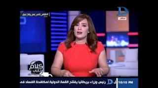 كلام تانى| رشا نبيل :تعلق على كلمة الرئيس السيسي فى افتناح مدينة بدر