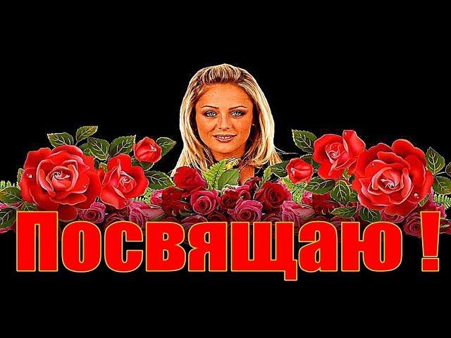 Юлии Викторовне Началовой - ПОСВЯЩАЮ !  - Алексей Доктор Леший -  бард