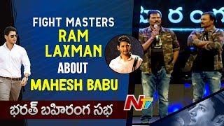 Fight Masters Ram Laxman Speech @ Bharat Ane Ne...