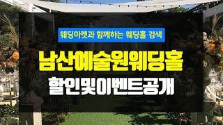 남산예술원 용산구웨딩홀 풍성하고 자연스러운 플라워세팅!