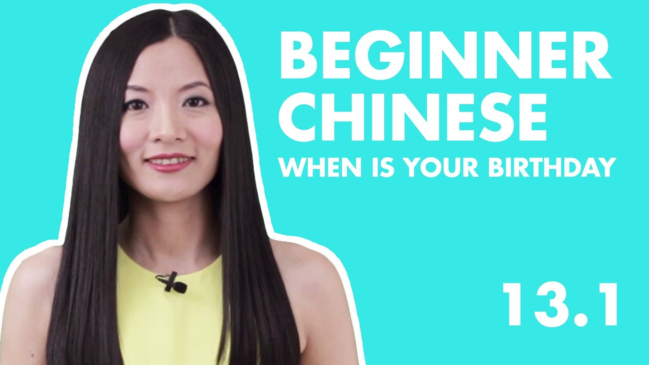 Learn Chinese for Beginners 13.1 |  HSK1 Beginner Chinese Lesson Date in Chinese, Year Month & Day