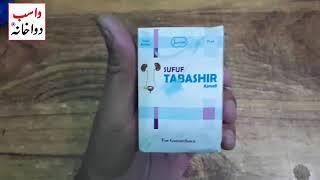 Safoof-e-Tabasheer | Sozak Kya Hai | Sozak Ka Mukamal ilaj | Wasib Dawakhana