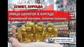 ХУРГАДА 2020| Улица Шератон| Магазин сувениров, покупка кальяна