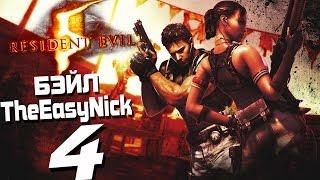 Прохождение Resident Evil 5  CO-OP Дмитрий Бэйл и TheEasyNick — Часть 4: ЛЕТУЧАЯ ПАДЛА