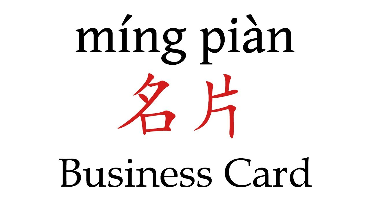 How to say business card in mandarin chinese youtube how to say business card in mandarin chinese colourmoves