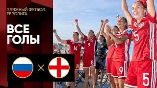 12 09 2021 Россия Англия 9 2 Обзор финала Евролиги по пляжному футболу