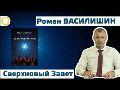 """Роман Василишин  """"Сверхновый завет""""   (все части)"""