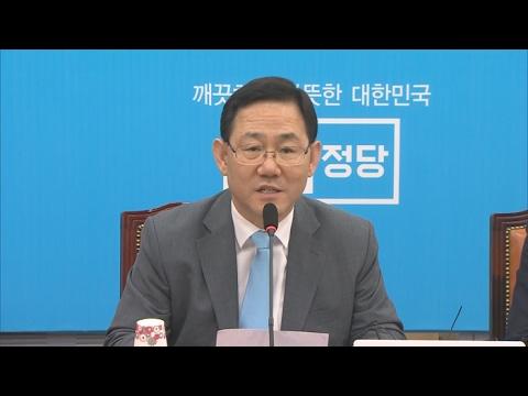 바른정당, 다음달 26일 새 대표 선출하기로 / 연합뉴스TV (YonhapnewsTV)