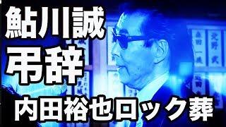 鮎川誠 弔辞 / 内田裕也ロックンロール葬