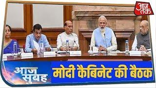 Modi कैबिनेट की अहम बैठक, राष्ट्रीय जनसंख्या रजिस्टर पर हो सकती है चर्चा