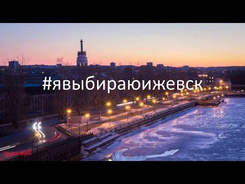 знакомства в городе ижевск