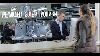 видео Сервисный центр техники Apple