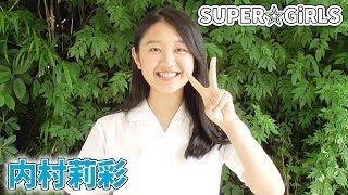 『SUPER☆GiRLS』メンバー12人がマガポケのと連動企画! 今週は内村莉彩...