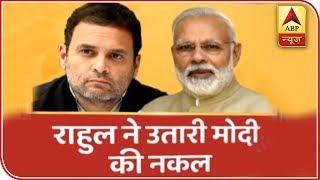 Rahul Gandhi Mimics PM Modi In MP | ABP News