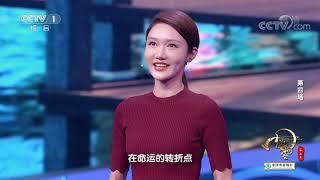 [中国诗词大会]沧海横流,方显英雄之本色| CCTV