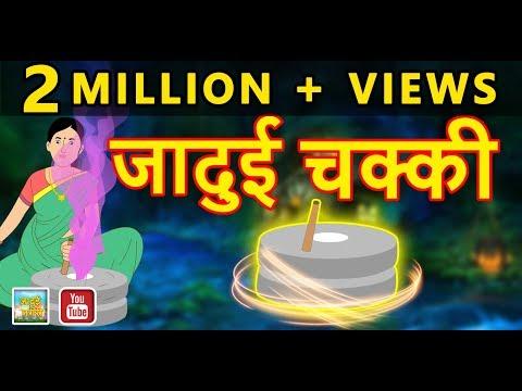 जादुई चक्की || Magical mill || Jadui chakki || Hindi Kahaniya || Kids Magical Tales Hindi