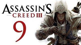 Assassin's Creed 3 - Прохождение игры на русском [#9]