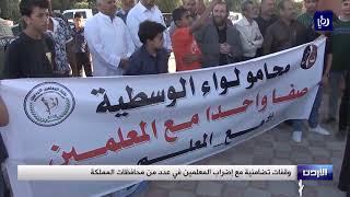 وقفات تضامنية مع إضراب المعلمين في عدد من محافظات المملكة (25/9/2019)