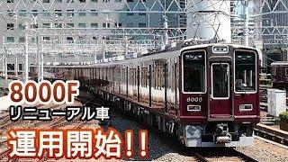 【運用開始!!】阪急電鉄 8000系 8000Fリニューアル車 2021.07.20