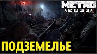 METRO 2033 - Подземелье