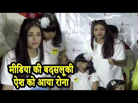 समझाने के बाद भी नहीं समझा फोटोग्राफर तो रो पड़ी ऐश्वर्या  Aishwarya Rai Bachchan cry in event