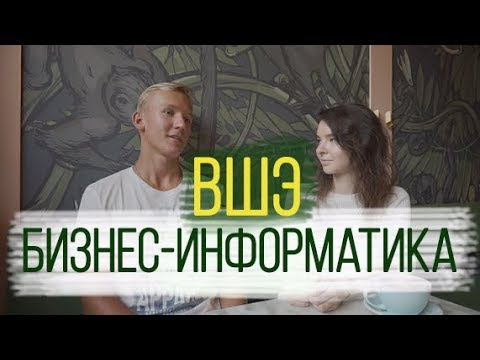 "БИЗНЕС-ИНФОРМАТИКА ВШЭ И ПРОГРАММА ""БАКАЛАВР+"""
