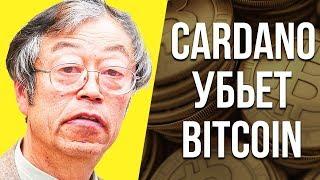 КАК CARDANO ОБГОНИТ BITCOIN В 2018? | Обзор криптовалюты