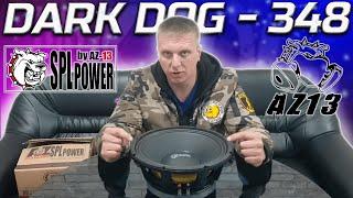 Обзор динамика DARK DOG - 348 by AZ-13 SPL POWER.