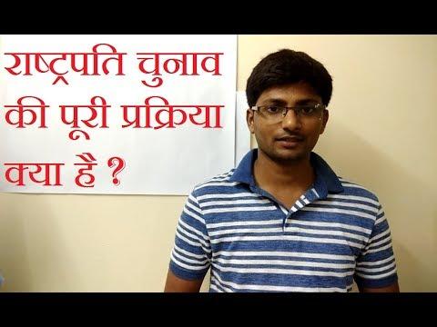 राष्ट्रपति चुनाव कैसे होता है ? | Indian President Election Procedure in Hindi