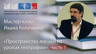 ММКВЯ-2016.Мастер- класс «Пространства логики на уроках географии» 1 часть