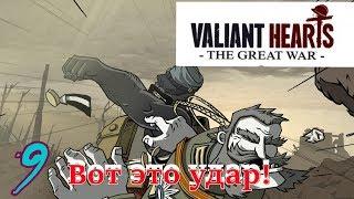 Захват форта Дуомона►Valiant Hearts #9►Сериал